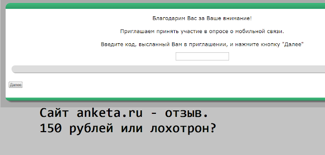 Сайт anketa2015 отзыв
