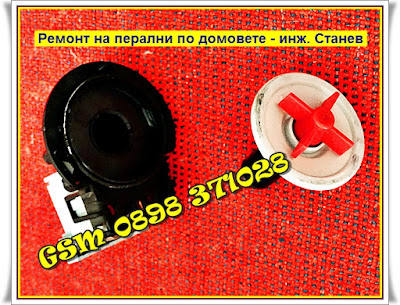 ремонт на перални в София,  ремонт на перални по домовете, майстор перални, сервиз, ремонт на перални