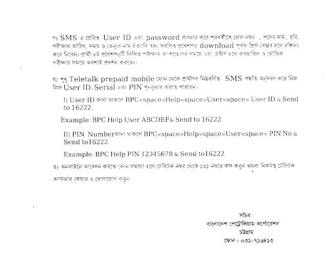 "<img src=""bpc- 4.jpg"" alt=""Bangladesh government job under BPC ""/>"