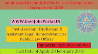 Jammu and Kashmir Public Service Commission Recruitment 2018–Assistant Draftsman & Assistant Legal Remembrancer/ Public Law Officer