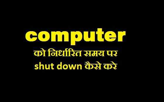 https://www.wikigyani.in/2019/02/computer-ko-nirdharit-samay-par-shut-down-kaise-kare.html