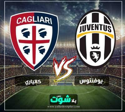 مشاهدة مباراة يوفنتوس وكالياري بث مباشر اليوم 2-4-2019 في الدوري الايطالي