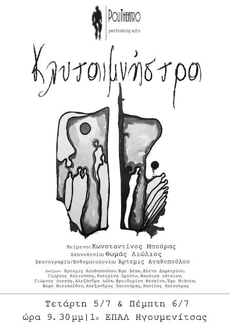 Ηγουμενίτσα: Κλυταιμνήστρα - Ο μύθος μέσα από την ματιά του Κωνσταντίνου Μπούρα