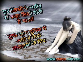 SHAYARI,HINDI,LOVE,IMAGE