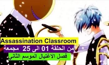Assassination Classroom  تحميل ومشاهدة انمي الموسم الثاني مجمع