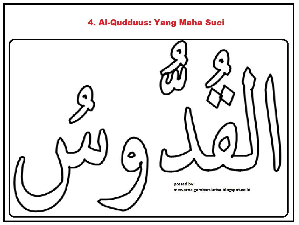 Gambar Kaligrafi oleh Lia Masliah pada Barang untuk dibeli