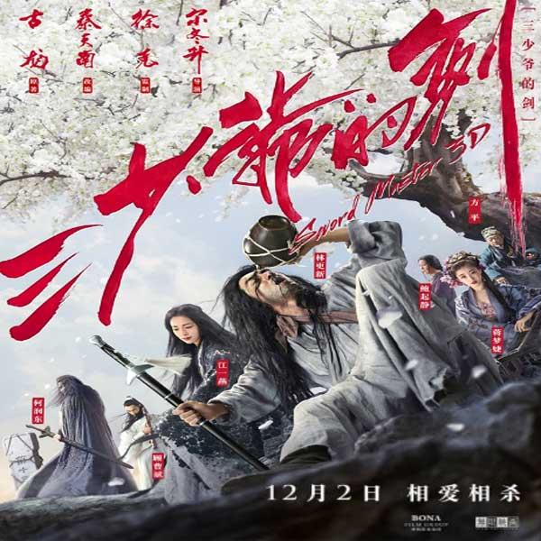Sword Master, Sword Master Synopsis, Sword Master Trailer