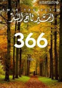 تحميل رواية366