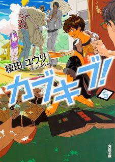 "Manga: Confirmada adaptación manga de la serie de novelas ""Kabukibu!"" de Yuuri Eda."