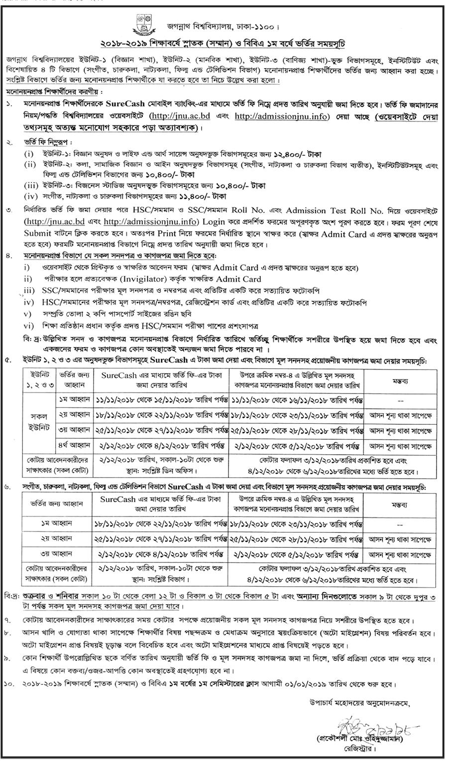 Jagannath University Admission 2018-2019 Date Schedule