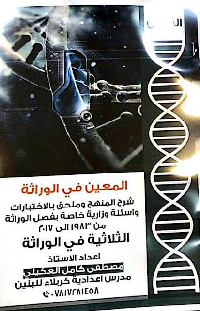 ملزمة المعين في الوراثة + ثلاثية الوراثة لتجاوز صعوبة مادة الوراثة (شرح و أسئلة ) 2018