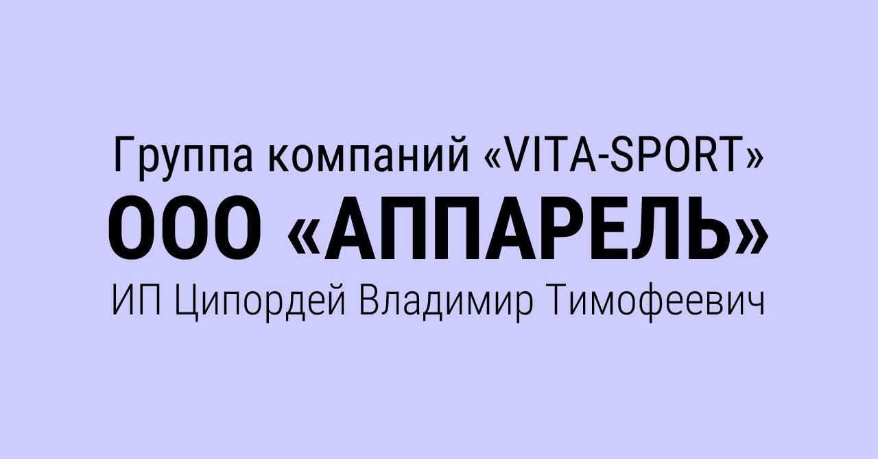 Группа компаний «VITA-sport», ООО «Аппарель», ИПЦипордей Владимир Тимофеевич, г. Челябинск