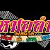 File Logo Morlum Festival 2015
