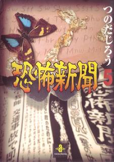 恐怖新聞 文庫版 第01-05巻 [Kyoufu Shinbun Bunko vol 01-05]