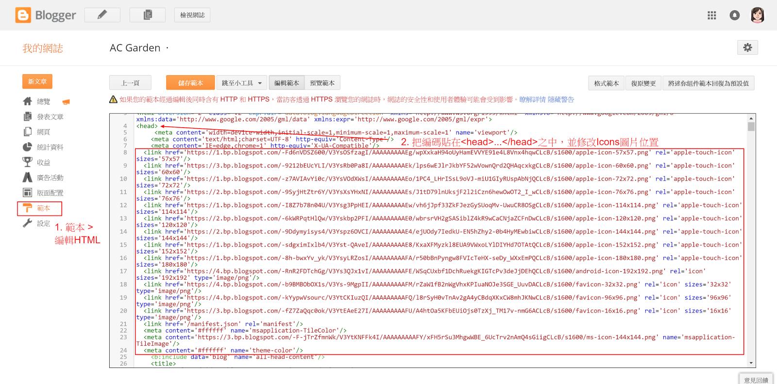 編輯HTML