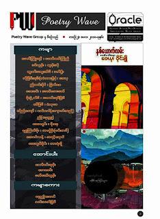 Poetry Wave စာစဥ္အမွတ္ ၂ လာၿပီ