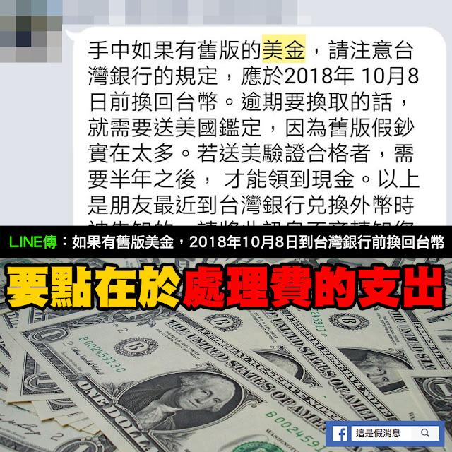 舊版美金 台灣銀行 2018年10月8日
