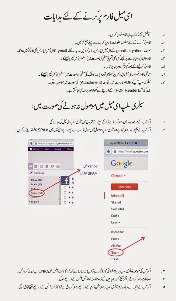 All Education Information: Online Pay slip for Govt of
