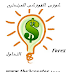 مقدمة فى تداول الاوراق المالية ( الفوركس ) للمبتدئين - ما هو الفوركس ؟
