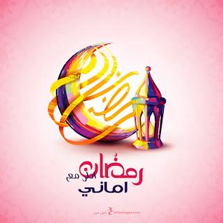 صور رمضان احلى مع اماني