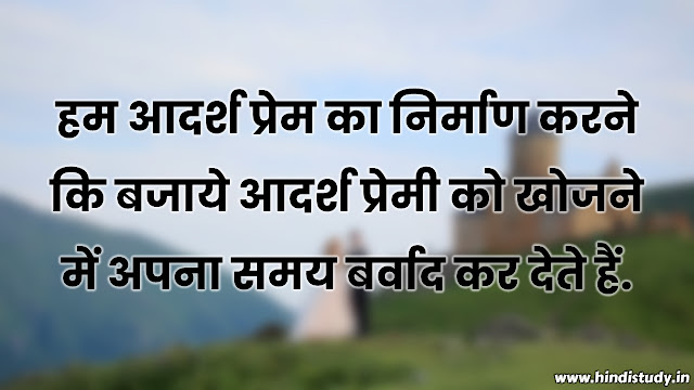 love quotes for girl friend and boy friend in hindi