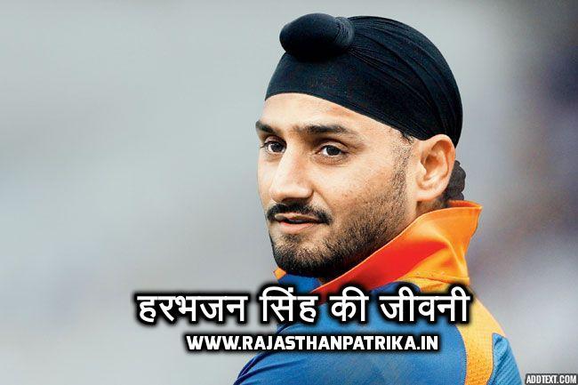 Harbhajan Singh Biography in Hindi