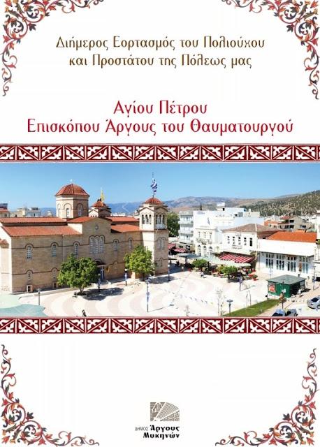 Διήμερος Εορτασμός του Πολιούχου και Προστάτου της Πόλεως Άργους