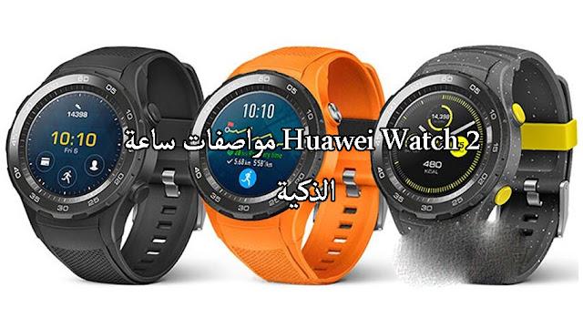 مواصفات ساعة Huawei Watch 2 الذكية