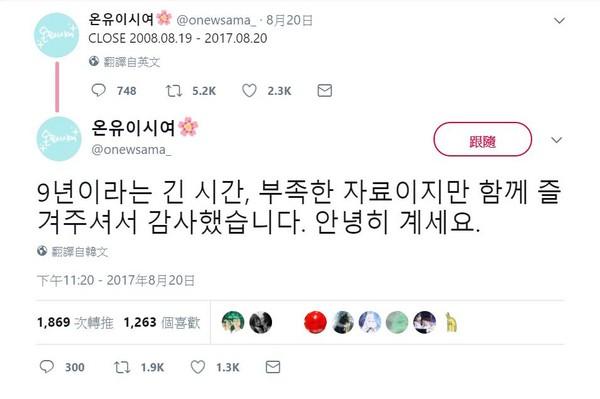SHINee溫流性騷擾案後10天…9年鐵粉掀集體關站退粉潮