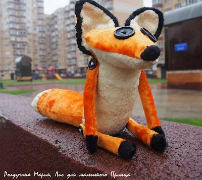 маленький принц лис на заказ