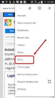 கூகுள் குரோம் android pdf