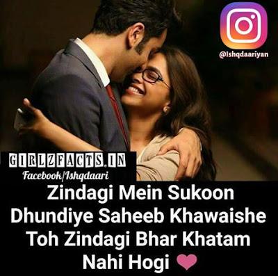 Zindagi Mein Sukoon Dhundiye Saheeb Khawaishe Toh Zindagi Bhar Khatam Nahi Hogi