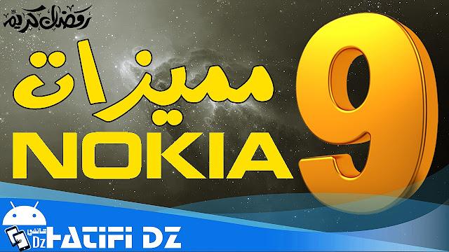 مميزات نوكيا 9 | Nokia 9