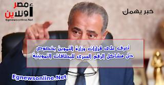 وزارة التموين,قرارات,اخبار مصر , اخبار عاجلة,حوادث,قضايا,معلومات,