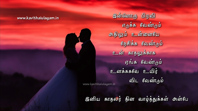 Valentines day kavithai 2019 - Lovers day kavithaigal 2019