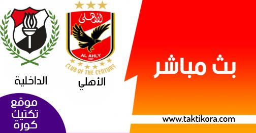 مشاهدة مباراة الأهلي والداخلية بث مباشر بتاريخ 29-12-2018 الدوري المصري