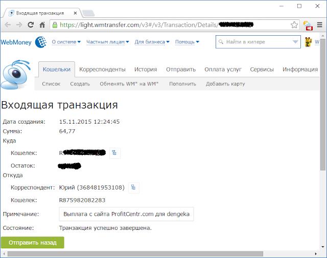 ProfitCentr - выплата  на WebMoney от 15.11.2015 года