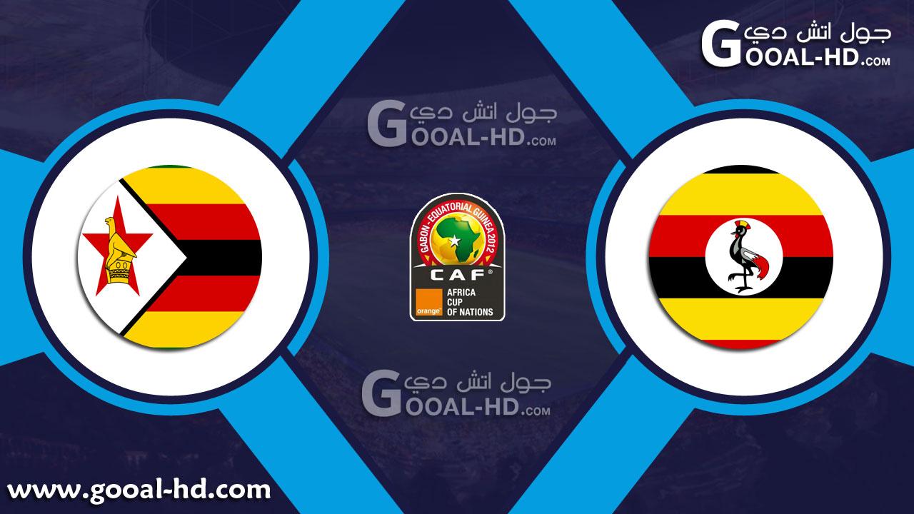 اوغندا وزيمبابوي بث مباشر