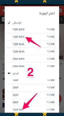 تطبيق TubeMate لتحميل الفيديو و الصوتيات, تطبيق TubeMate , تطبيق TubeMate مدفوع للأندرويد