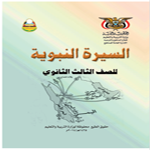 Download - تحميل كتب منهج صف ثالث ثانوي علمي اليمن Download books third class secondary Yemen pdf %25D8%25A7%25D9%2584%25D8%25AD%25D8%25AF%25D9%258A%25D8%25AB%2B%25D9%2588%25D8%25A7%25D9%2584%25D9%2581%25D9%2582%25D9%2587