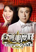台灣那麼旺 - Taiwan NO.1 (2019)