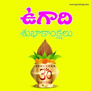 Telugu Ugadi 2019
