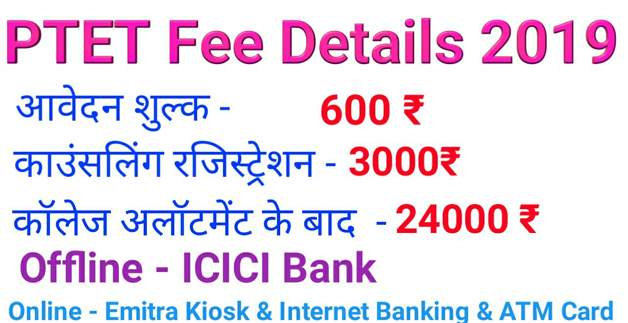 Ptet 2019 fee, ptet2019 fee, ptet application fee 2019, ptet registration fee 2019, PTET counselling fee 2019