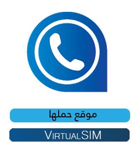 تحميل تطبيق VirtualSIM انشاء رقم أمريكي او دولي للحصول علي حساب واتس اب وهمى