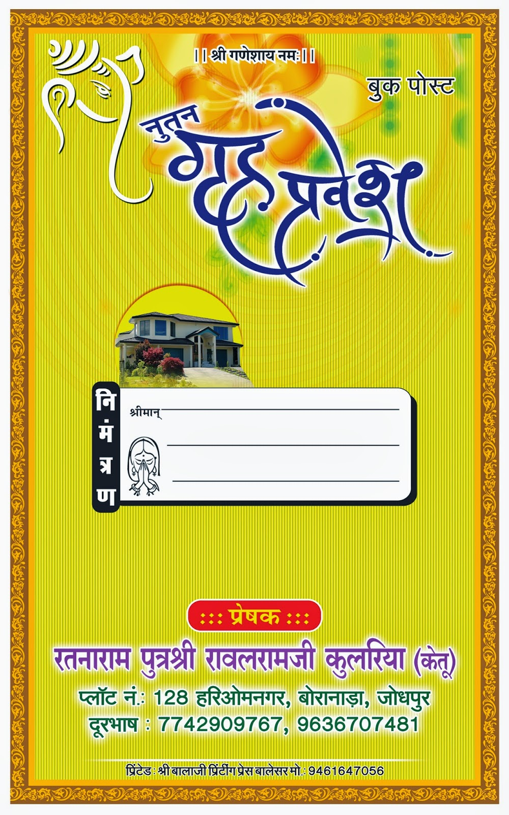 5x8%2Brajasthan%2Bcover griha pravesh invitation cards resume headline sample solution,Griha Pravesh Invitation In Hindi