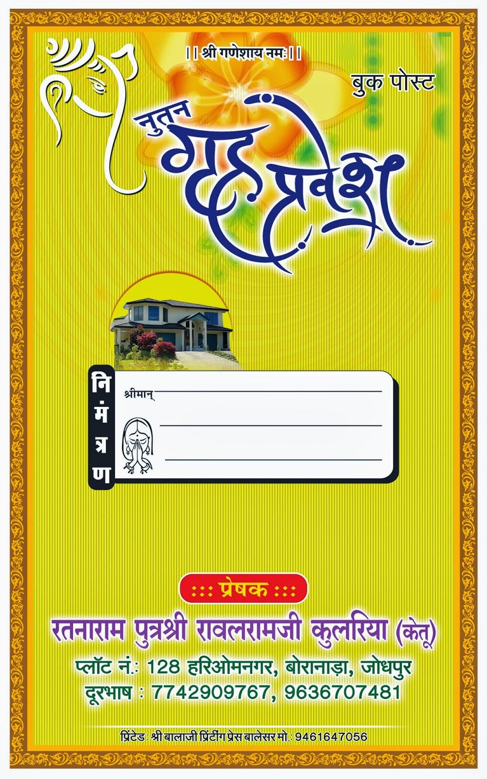 Puja Invitation Message with luxury invitations ideas