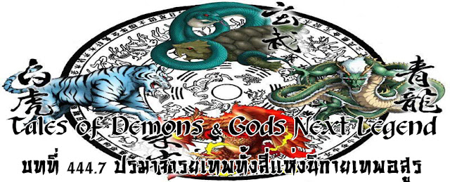 http://readtdg2.blogspot.com/2016/11/tales-of-demons-gods-next-legend-4447.html