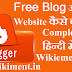 Free Website Blog Kaise Banaye - Complete Guide In Hindi