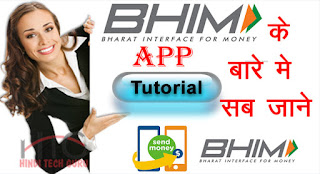 Bhim App Video Tutorials In Hindi