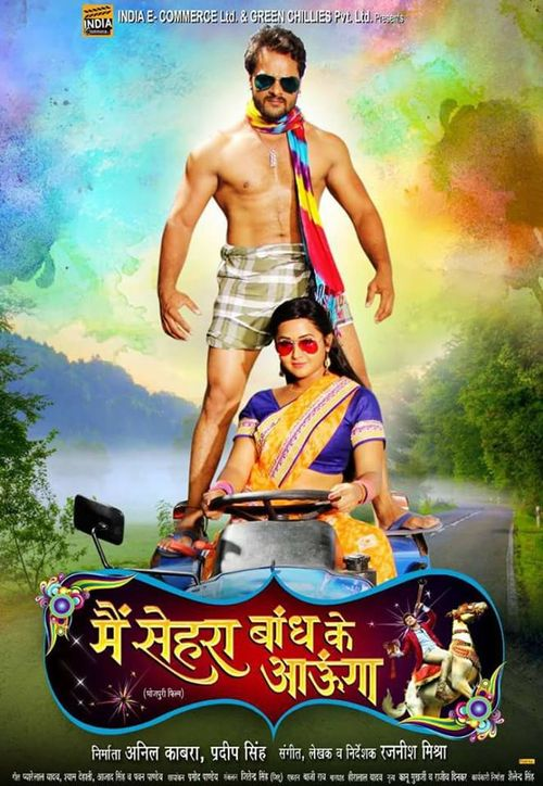 Mai Sehra Bandh Ke Aaunga Bhojpuri Movie